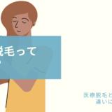 eikyu_datsumou