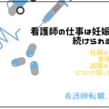 kangoshi_ninpu
